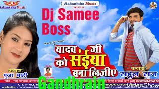 Yadev Ji Ko Saiya Bana Lijiye Hard Remix Dholki By Dj Samee Boss