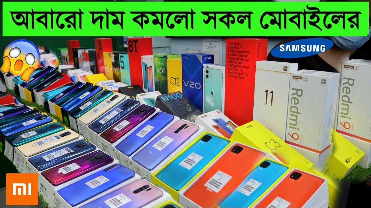 আবারো দাম ? কমলো সকল মোবাইলের ? পাইকারী দামে মোবাইল কিনুন ? Cheap Price Smartphones | Imran Timran