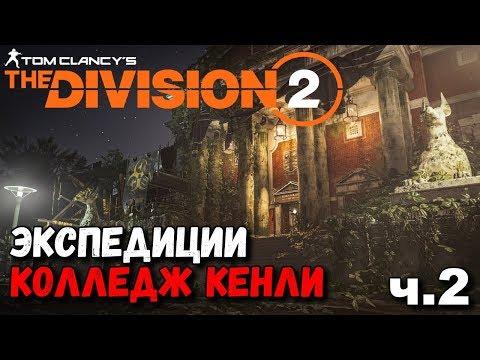The Division 2 - Экспедиции - Колледж Кенли ч.2
