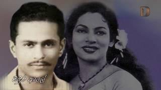Repeat youtube video Dharmadasa Walpola, Rukmani Devi ~ Wasanawantha Kala Laba