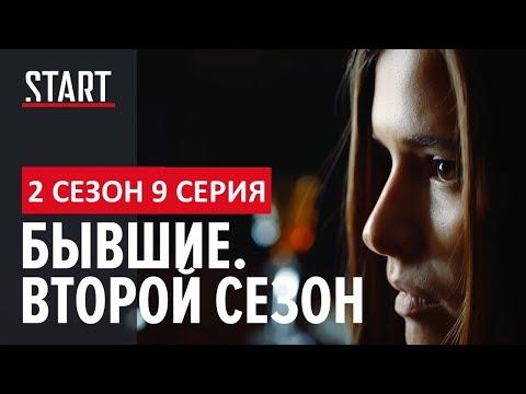 Бывшие 2 сезон 9 серия