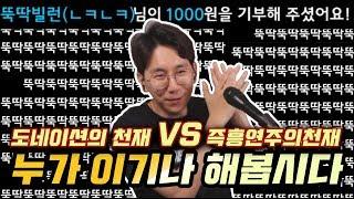 [박터틀]  즉흥연주 끝판왕, 이번에는?!