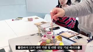 대구 직장인/대학생 모임 '청바지' 13기 스태프미팅 …