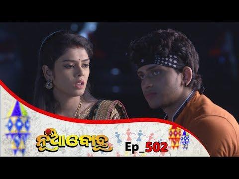 Nua Bohu | Full Ep 502 | 21st Feb 2019 | Odia Serial - TarangTV