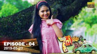 Hathe Kalliya | Episode 04 | 2019-05-23 Thumbnail