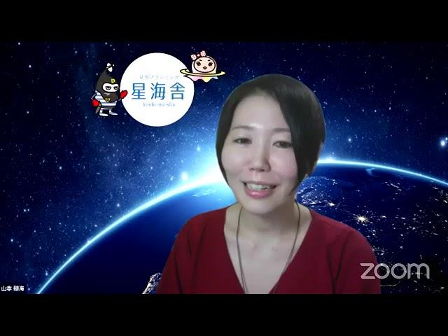TALK LIVE/【太宰府×湖畔】星のソムリエ 山本朝海さんによる〜星と地球といのちの物語〜
