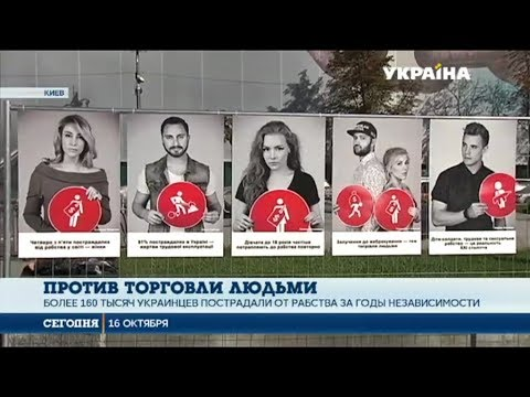 Сегодня: В Киеве прошла акция против торговли людьми