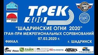 ТРЕК 400 ГРАН ПРИ МЕЖРЕГИОНАЛЬНЫХ СОРЕВНОВАНИЙ 2020 г ФИНАЛ