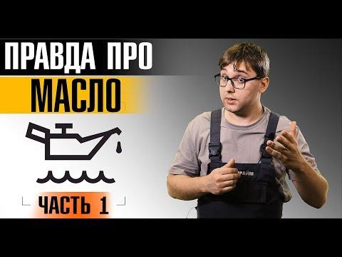 Ч.1 Ролик-БОМБА! Вся правда о моторном масле/ Кастрол, Valvoline, синтетика/Эксперт сервиса БИЛПРАЙМ
