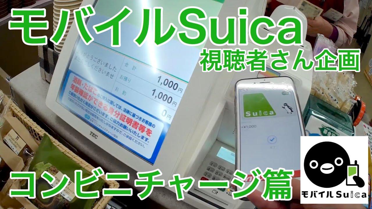 Suica モバイル