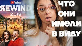 Все русские блогеры! ПОЛНЫЙ РАЗБОР YouTube Rewind 2018