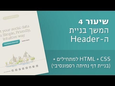קורס #2 HTML + CSS למתחילים פלוס (בניית דף נחיתה רספונסיבי) - שיעור 4