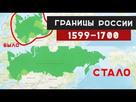 КАК МЕНЯЛИСЬ ГРАНИЦЫ РОССИИ С 1600 по 1700 год