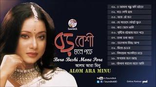 Alom Ara Minu - Boro Beshi Mone Pore