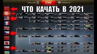 КАЧАЙ ИХ В 2021! НОВЫЕ ИМБЫ ДЛЯ ПРОКАЧКИ в World of Tanks! ЧТО КАЧАТЬ в WoT?