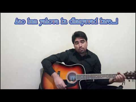 Aao hum yahowa ka dhanyawad karein....! - Hindi worship song..! Guitar Tutorial~