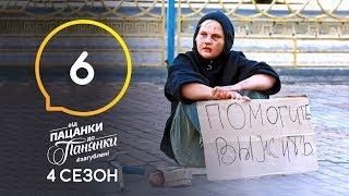 Від пацанки до панянки. Выпуск 6. Сезон 4 – 23.03.2020