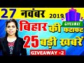 Latest Daily Bihar today news from Bihar districts in Hindi i.e. 27th November 2019