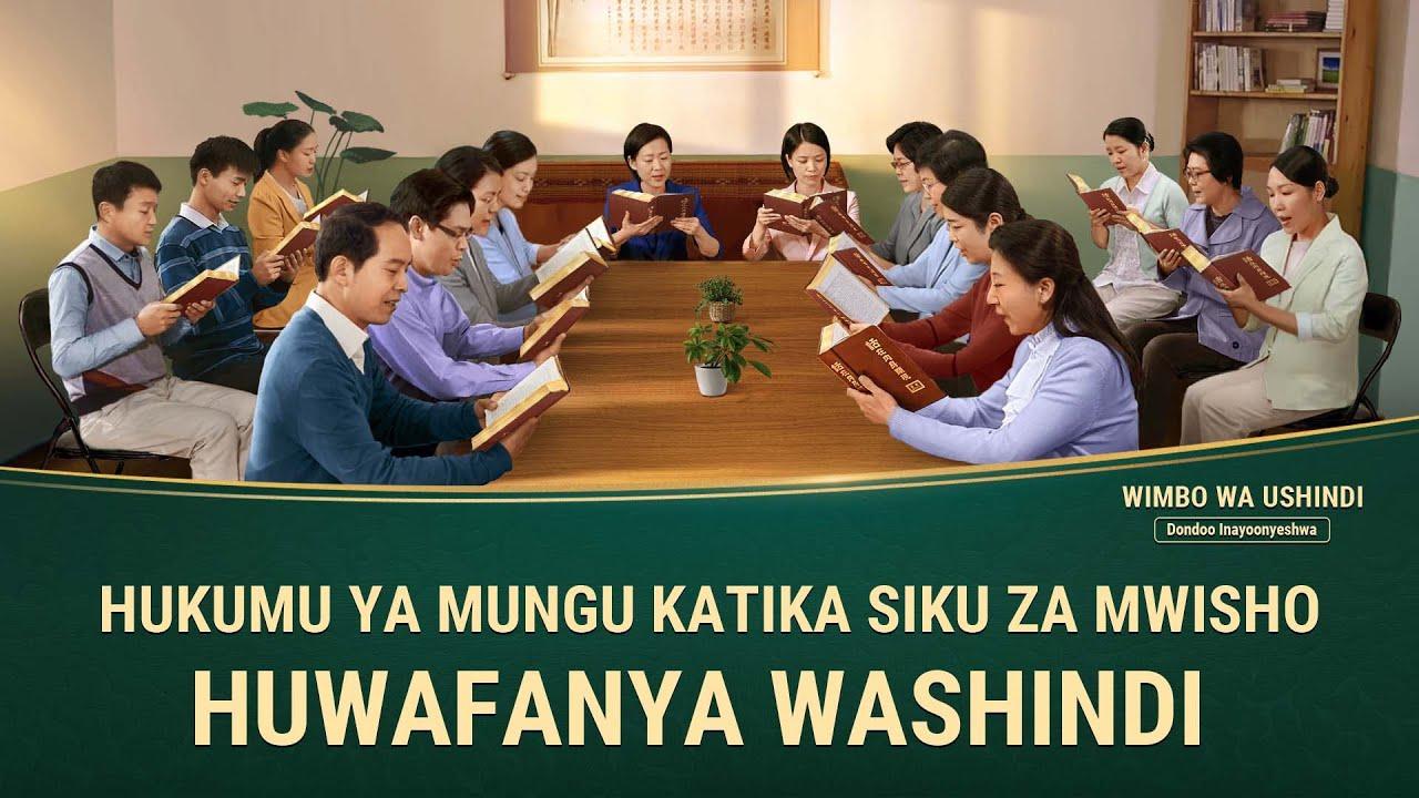 """Dondoo ya Filamu ya Kikristo ya 7 Kutoka """"Wimbo wa Ushindi"""": Hukumu ya Mungu katika Siku za mwisho Huwafanya Washindi Kamili"""