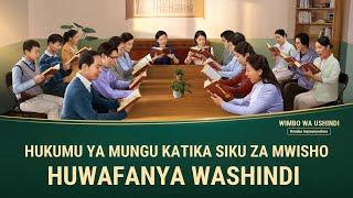 """""""Wimbo wa Ushindi"""" (7) - Hukumu ya Mungu katika Siku za mwisho Huwafanya Washindi Kamili"""