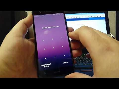 Как разблокировать графический ключ Huawei P9 Lite