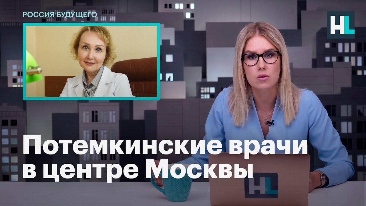 Любовь Соболь о потемкинских врачах в центре Москвы
