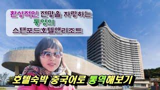 [중국어 통역 훈련]통영스탠포드호텔앤리조트  - 호텔숙…