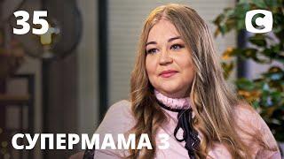 Анжелика решилась на материнство, несмотря на ОКР – Супермама 3 сезон – Выпуск 35