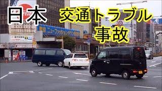 【ドライブレコーダー・閲覧注意】日本の交通事故&交通トラブル 危険運転 ヒヤリハット集 thumbnail