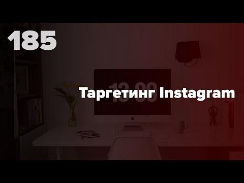 видео: Таргетинг в instagram. Как настаивать рекламу в Инстаграмме? 185