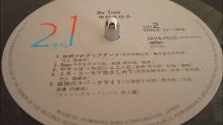 中村あゆみ 「Be True」 (1985) Side-B 1. 夜明けのタップダンス 2. Dea...