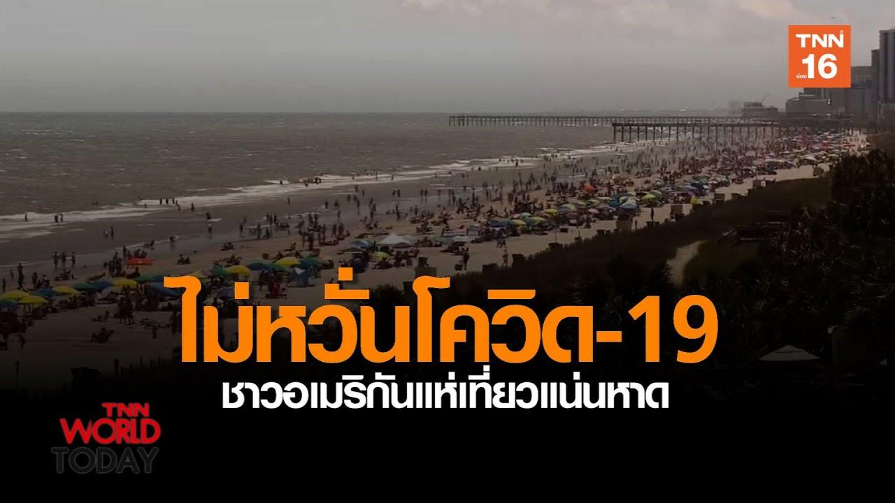 ไม่หวั่นโควิด-19 ชาวอเมริกันแห่เที่ยวแน่นหาด l 26-05-63 l TNN World Today