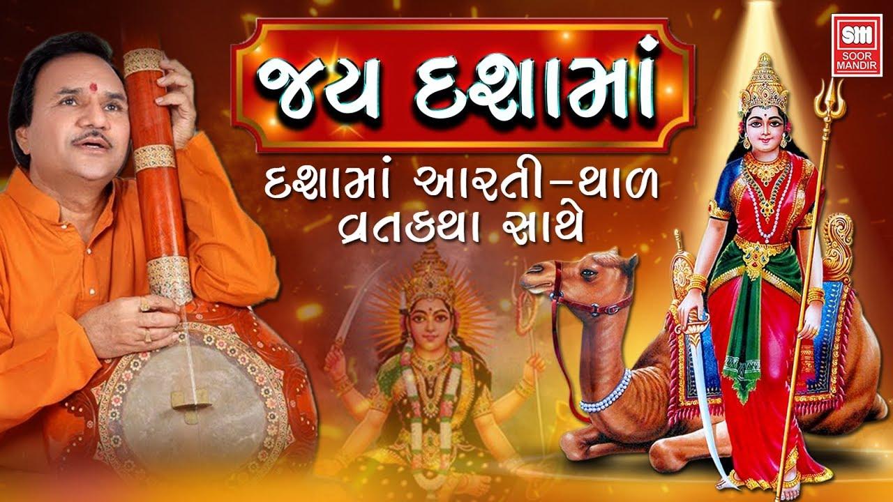 Download જય દશામાં   Jay Dashama   Hemant Chauhan   Dashama Non Stop Song