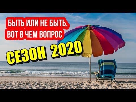 Новости Лазурное. Курортный сезон 2020 в ОПАСНОСТИ! Черное море