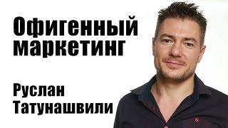 Офигенный маркетинг | Руслан Татунашвили [Вебинары]