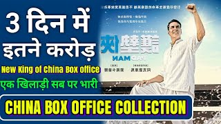 Padman China Box office collection,Padman Collection in China,Akshay Kumar, China Box office,