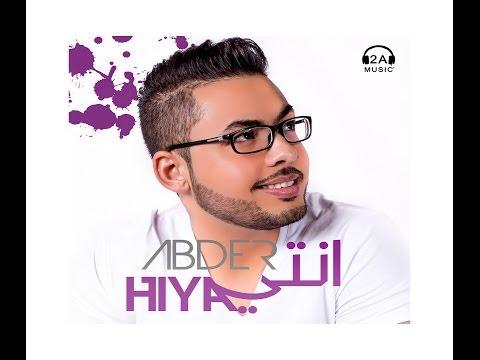 Abder - Enti Hiya (Exclusive Lyric Video) | (فيديو كلمات حصري) أبدر- انتي هي