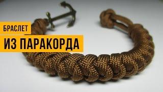 Браслет из паракорда / Paracord Armband.
