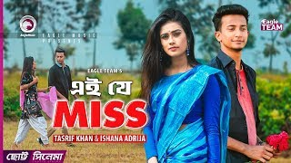 Ei Je Miss | Chotto Cinema | Tasrif Khan | Ishana Adrija | Official Short Film | 2019
