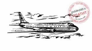 Как нарисовать самолет Аэрофлота