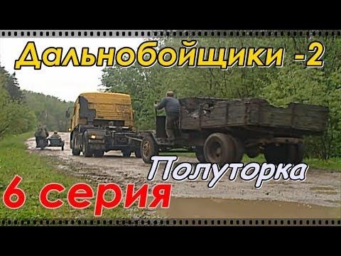 Дальнобойщики 2 (2004) 6 серия Полуторка 720HD