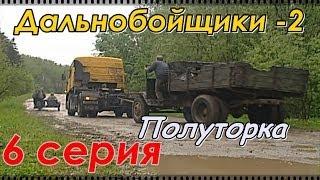 Дальнобойщики 2 (2004) 6 серия