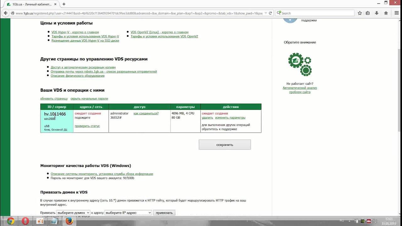 Vps windows хостинг тестовый создание редактирование продвижение оптимизация сайтов