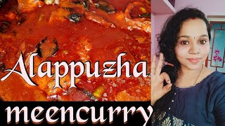 Alappuzha fish curryആലപപഴകകരട വളര രചയറയ മളകലടട കടലൻ മൻകറ