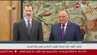 وزير الخارجية يلتقي ملك إسبانيا ضمن زيارته لمدريد