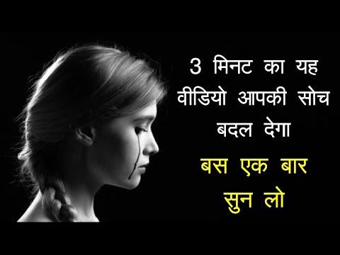 Best Motivational Story Powerful Inspirational Video In Hindi By Mann Ki Aawaz