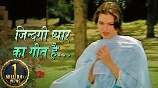 Zindagi Pyar Ka Geet Hai ( ज़िंदगी प्यार का गीत है )| Padmini Kolhapure | Souten | Lata Mangeshkar