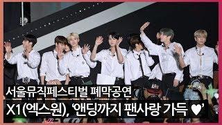 [Oh! 모션]X1(엑스원), '마지막까지 팬사랑 가득 ♥' (서울뮤직페스티벌)