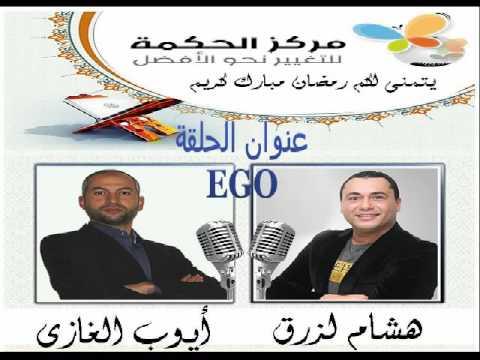 ما هو الـ EGO مع أيوب الغازي على راديو Rabat Chaine Inter