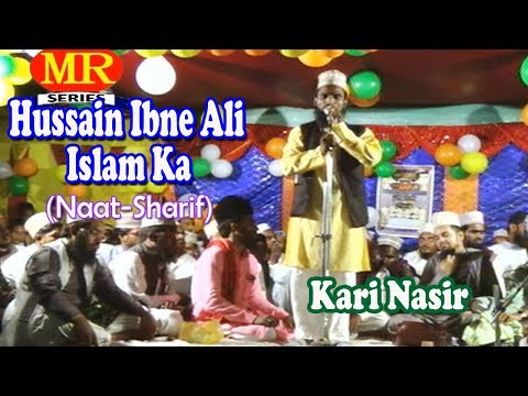 2017 की बेहतरीन नात- हुसैन इब्ने अली इसलाम का ☪☪ Kari Nasir ☪☪ Latest Urdu Naat Sharif HD New Video